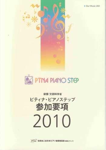 Step2010youkou